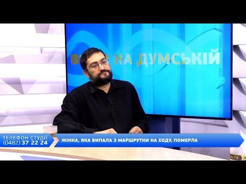 DumskayaTV: Вечір на Думській. Сергій Дібров, 16.11.2018