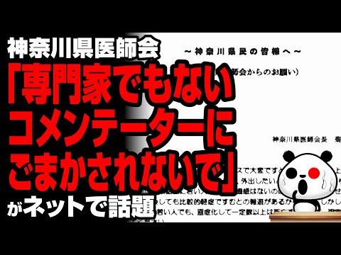 2020年4月12日 神奈川県医師会のお願いが話題