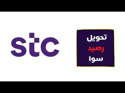 طريقة تحويل رصيد من سوا لسوا تطبيق Stc الجديد 2021