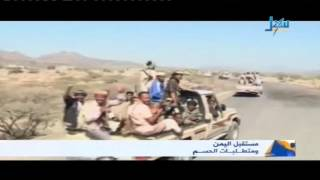 مستقبل اليمن -  ومتطلبات الحسم