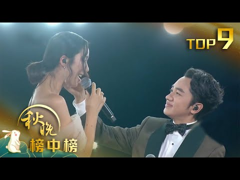 [2019中秋晚会] 歌曲《想把我唱给你听》 演唱:王祖蓝 李亚男 | CCTV中秋晚会