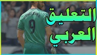 التعليق العربي في فيفا 20 FIFA