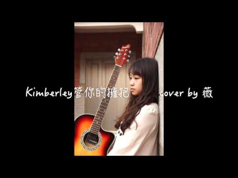 Kimberley管你的擁抱 cover by 薇