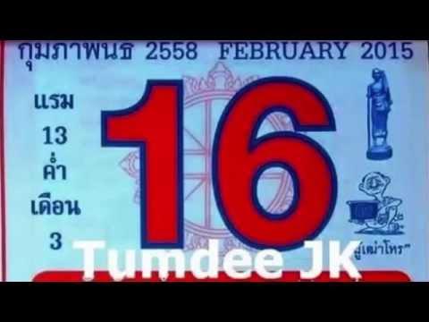 เลขเด็ดงวดนี้ ปฏิทินโชคลาภหมอไพศาล 16/02/58