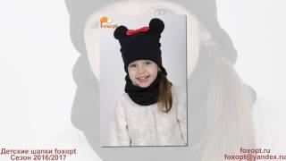 Детские шапки оптом Foxo(, 2017-07-20T06:03:56.000Z)