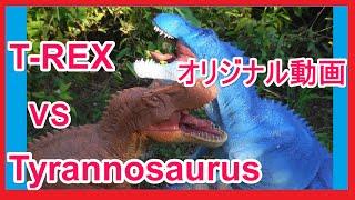 Jurassic Park 3 T-Rex vs Spinosaurus - ティラノサウルス vs スピノサウルス