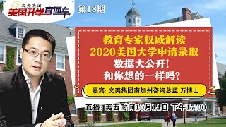 教育专家权威解读2020美国大学申请录取,数据大公开!和你想的一样吗? 《美国升学直通车》第18期 2020.10.14 - YouTube