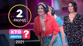 Оля Цибульская придумывает новые слова – Хто зверху? 2021. Выпуск 7. Раунд 2