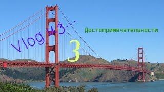 Vlog из…(Сан-Франциско)-Достопримечательности!!!(Простите меня за звук в видео, я это исправлю вследующем видео которое выйдет послезавтра! А так же, ставьте..., 2015-06-24T15:55:19.000Z)