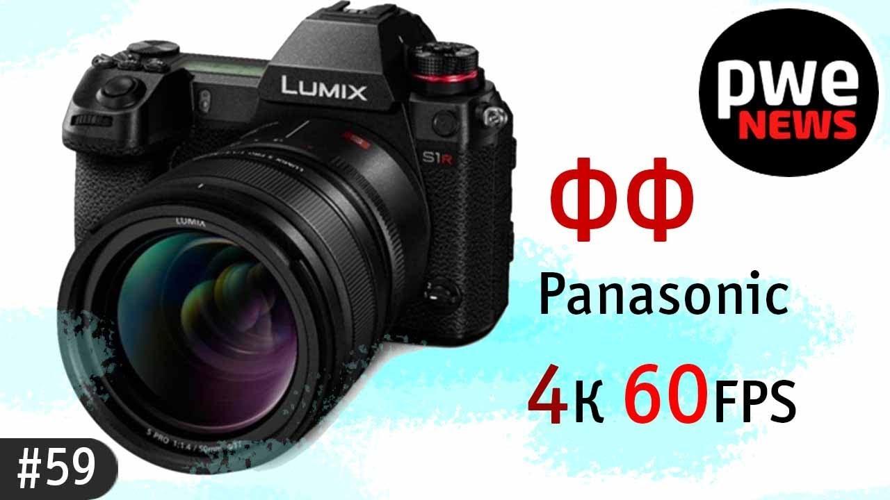 PWE News #59   Panasonic S1 и S1R представлены, Canon сдаётся, 12-200 мм от Olympus, ваши новости