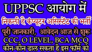 UPPSC COMPUTER ASSISTANT RECRUITMENT पूरी जानकारी
