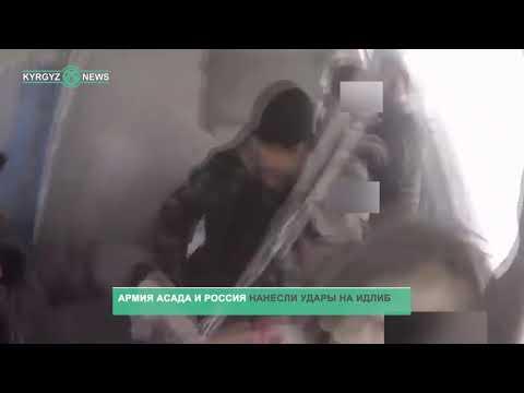 Армия Асада и Россия нанесли удары на Идлиб