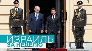 Израиль за неделю / 24.08.2019