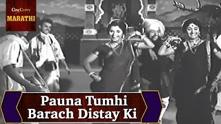 Pauna Tumhi Barach Distay Ki | Malhari Murali Rayachi | Superhit Marathi Lavani Song