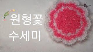 [원형 꽃 수세미] 뜨…