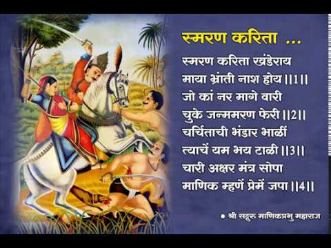 Smaran Karita Khanderay -  स्मरण करिता खंडेराय - Khandoba Bhajan by Shri Manik Prabhu Maharaj