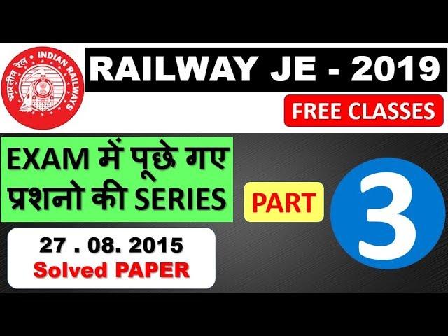 Railway Junior Engineer 2019 EXAM || Solved Paper || EXAM में पूछे गए प्रशनो की SERIES (Part 3)