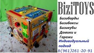 Бизибокс,развивающая игрушка для детей, бизиборд в кубе,  развитие моторики,