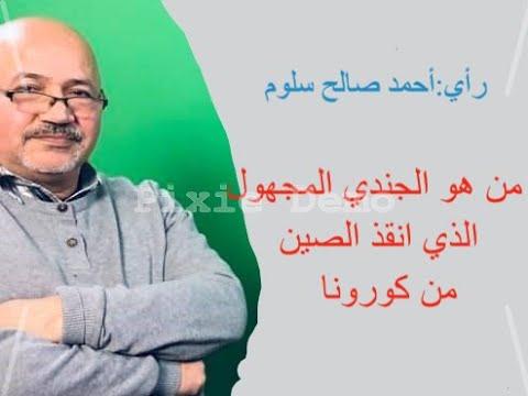 من هو الجندي المجهول الذي خرب كورونا في الصين؟ رأي احمد صالح سلوم - نشر قبل 10 دقيقة