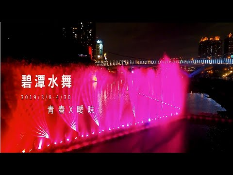 2019碧潭水舞 Amazing Bitan Water Show in New Taipei City