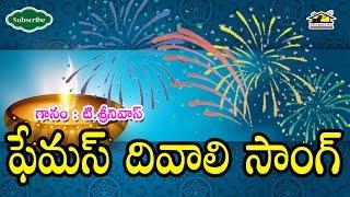 Famous Diwali Song ll Happy Diwali 2015 ll Musichouse27