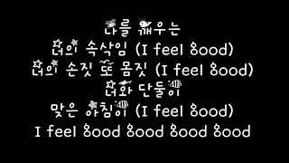 마마무 Mamamoo 데칼코마니 Decalcomanie 가사 Lyrics