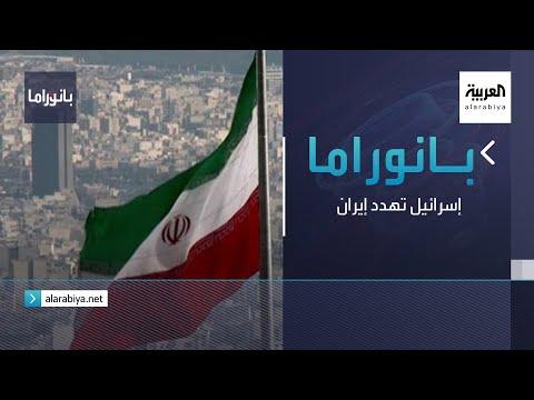 بانوراما   إسرائيل تهدد إيران