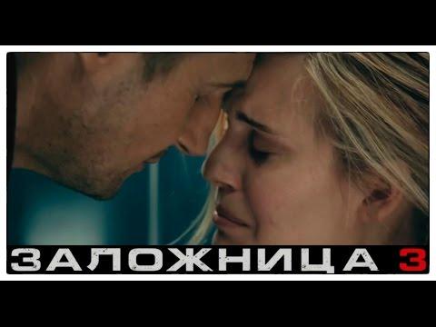 трейлер 2015 русский - Кино «Заложница 3» 2015 / Русский трейлер фильма / Фан-ролик Николая Курбатова