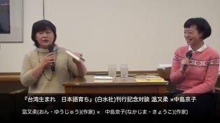 温又柔 ×中島京子 『台湾生まれ 日本語育ち』(白水社)刊行記念対談