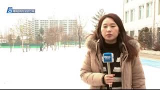 MBC충북 NEWS 170120 실종 치매 환자…