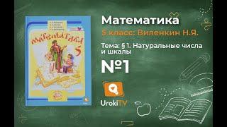 Задание № 1 - Математика 5 класс (Виленкин, Жохов)