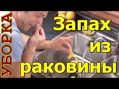 Как устранить запах из раковины
