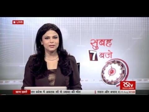 Hindi News Bulletin   हिंदी समाचार बुलेटिन – Aug 29, 2017 (7 am)