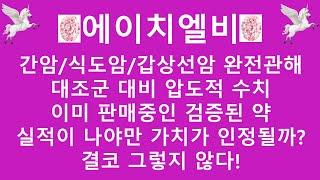 [주식투자]에이치엘비(블랙록/뱅가드/네오파마/세계최고의…