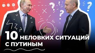 Десять неловких ситуаций с Путиным, попавших на видео