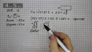 Упражнение 335. Вариант А. Математика 5 класс Виленкин Н.Я.