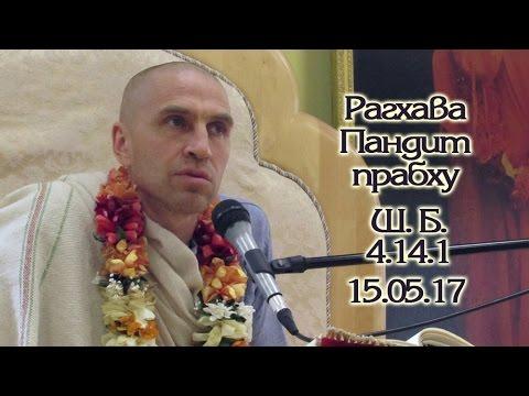 Шримад Бхагаватам 4.14.1 - Рагхава Пандит прабху