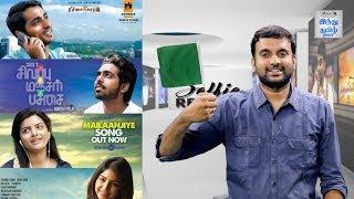 sivappu-manjal-pachai-review-siddharth-g-v-prakash-kumar-sasi-siddhu-kumar-selfie-review