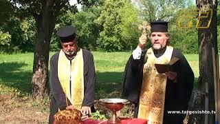 В с. Мировец започва изграждането на православен храм