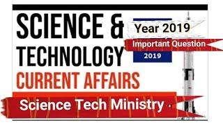 विज्ञान प्रौदयिकी मंत्रालय से /Science & Technology current affairs of Last 9 months /25 Question