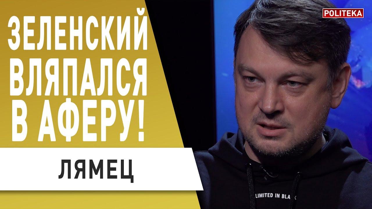 Судьба Украины решается! Путин и Байден: Донбасс и его будущее! Лямец