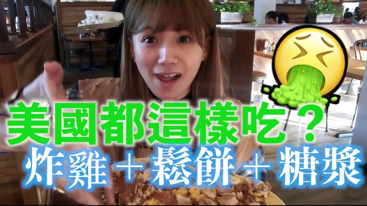 《婕翎FUN開箱》美國速食店-外國人說這樣超好吃,真的只有我覺得超噁嗎???(ft.UZ 月希 呵呵)