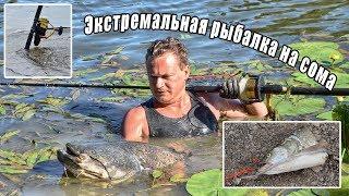Экстремальная рыбалка на сома. Как найти и поймать сома в мелкой реке.