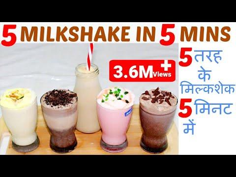 5 तरह के मिल्कशेक गर्मियों के लिए || 5 Refreshing MilkShakes Recipe In Hindi/SUMMER DRINKS/Milkshake