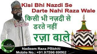 किसी भी नज़दी से डरते नहीं रज़ा वाले || Kisi Bhi Nazdi Se Darte || Nadeem Raza Pilibhiti New Nat