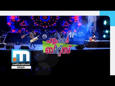 Fusion Beats: Music Maestros Come Together! Special Program| Mathrubhumi News
