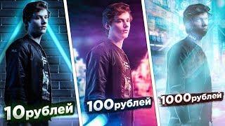 Download ЗАКАЗАЛ ОБРАБОТКУ ФОТО ЗА 10, 100 И 1000 РУБЛЕЙ! БОЛЕЕ 15 ОБРАБОТОК! Mp3 and Videos