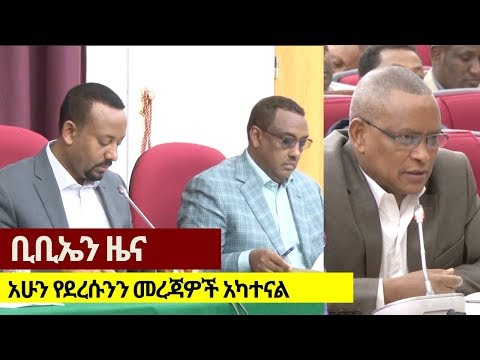 BBN Daily Ethiopian News August 20, 2018
