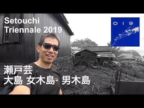 瀬戸内国際芸術祭 Setouchi Triennale 2019 秋 大島、男木島、女木島 Ufer! VLOG_352