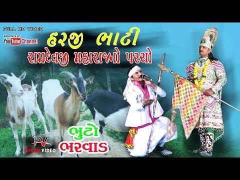 મારી ઝૂંપડીએ આવો !! હરજી ભાટ્ટી !! Bhuto Bharvad Toraniya ramamandal !! online watch, and free download video or mp3 format
